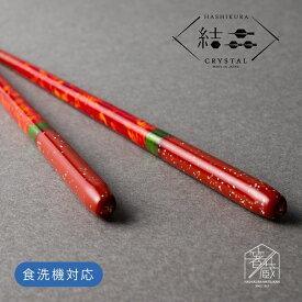 (TBS マツコの知らない世界で紹介されました)食洗機対応箸 夜空 21.5cm お箸の専門店 【箸蔵まつかん】 食洗機 かわいい おしゃれ 人気 おすすめ 滑り止め 持ちやすい 日本製 職人 手描き