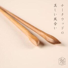 チークウッド リーフ 24cm お箸の専門店 箸蔵まつかん