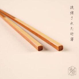 うるし白竹 22cm お箸の専門店 箸蔵まつかん