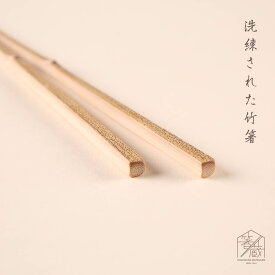 ゴマ竹中節 24cm お箸の専門店 箸蔵まつかん