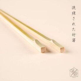 青竹上節 24cm お箸の専門店 箸蔵まつかん