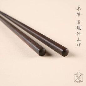蜜蝋仕上 天丸黒檀 21.5cm  お箸の専門店 箸蔵まつかん