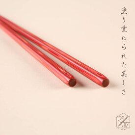 【メール便 送料無料】Sabi 堆朱 火 22.5cm お箸の専門店 箸蔵まつかん