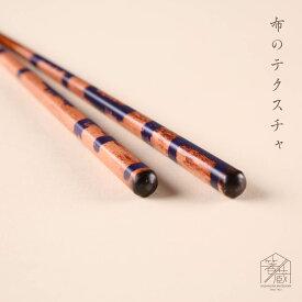 【メール便 送料無料】NM-3 23cm お箸の専門店 箸蔵まつかん