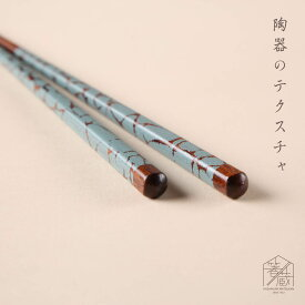 NM-6 23cm お箸の専門店 箸蔵まつかん