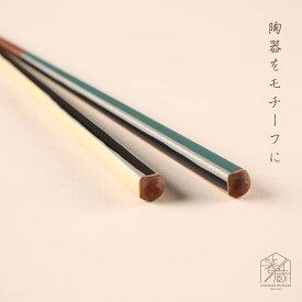 染め分け 青 22.5cm お箸の専門店 箸蔵まつかん