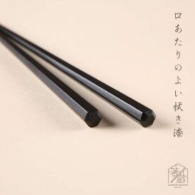【メール便 送料無料】黒檀 六角 拭漆 21.5cm お箸の専門店 箸蔵まつかん