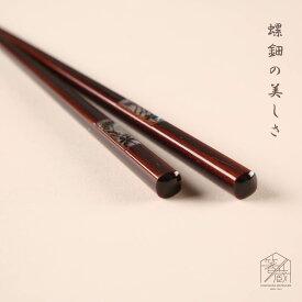 螺鈿桜 23cm お箸の専門店 箸蔵まつかん
