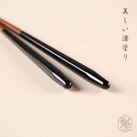 花漆 黒 23cm お箸の専門店 箸蔵まつかん
