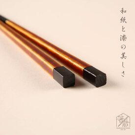 【メール便 送料無料】和紙溜塗 ストライプ 黒 24cm お箸の専門店 箸蔵まつかん