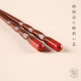 天丸漆彫先塗 朱 21cm お箸の専門店 【箸蔵まつかん】