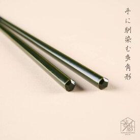 【メール便 送料無料】漆五角 箸先本乾漆 23cm お箸の専門店 箸蔵まつかん