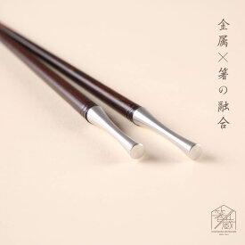 メタルトップ ブラックウッド 24cm お箸の専門店 箸蔵まつかん