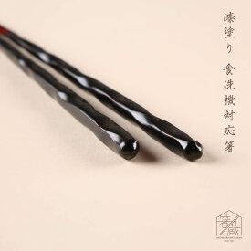 【メール便 送料無料】食洗機対応箸 漆彫部 23cm お箸の専門店 箸蔵まつかん