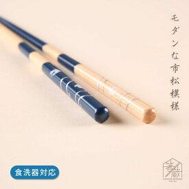 食洗機対応箸 市松つばめ ダークブルー 22.5cm お箸の専門店 箸蔵まつかん