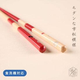 食洗機対応箸 市松金魚 レッド 22.5cm お箸の専門店 箸蔵まつかん
