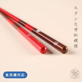 食洗機対応箸 市松うさぎ レッド 22.5cm お箸の専門店 箸蔵まつかん