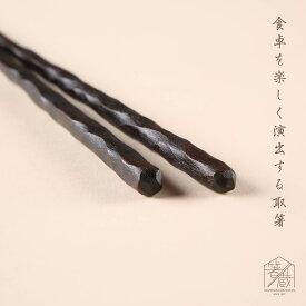 取箸 けずり 黒 26cm お箸の専門店 箸蔵まつかん
