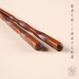 取箸 ねじり 茶 26cm お箸の専門店 箸蔵まつかん 日本製