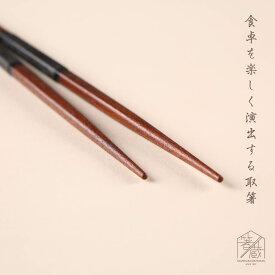 取箸 利休布衣 黒 30cm お箸の専門店 箸蔵まつかん