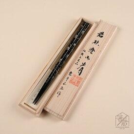 伝統工芸士古井正弘作 置貝 23.5cm  お箸の専門店 箸蔵まつかん