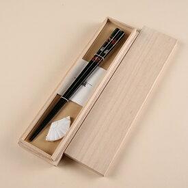 【送料無料】太閤 黒 23.5cm 箸置付 ギフト箱付 お箸の専門店 箸蔵まつかん