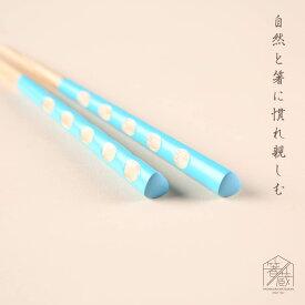 パレット ライトブルー 18cm お箸の専門店 箸蔵まつかん