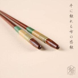 子供用 子供箸 こども 布衣 緑 19cm お箸の専門店 箸蔵まつかん かわいい おしゃれ 日本製 KIDS 19センチ お弁当 ランチ