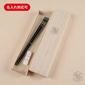 【名入れ対応:可】 浜風 大 箸置付 ギフト箱付 お箸の専門店 箸蔵まつかん