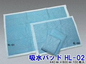 【業務用直販】吸水パッド HL−02 1ケース100枚入【smtb-k】【ky】
