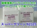 【業務用直販】スーパークリーン N23251ケース・3000枚入【smtb-k】【ky】