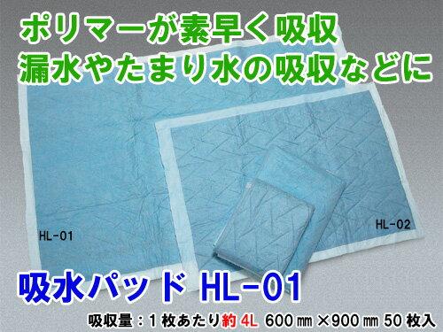【業務用直販】吸水パッド HL−01 1ケース50枚入【smtb-k】【ky】