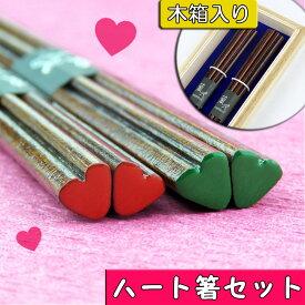 【送料無料】ハート箸 夫婦 木箱セット(2膳)