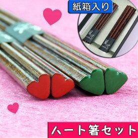 【送料無料】ハート箸 夫婦 紙箱セット(2膳)