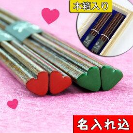 【送料無料】【彫刻名入れ箸】ハート箸 夫婦 木箱セット(2膳)