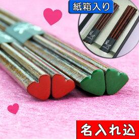 【送料無料】【彫刻名入れ箸】ハート箸 夫婦 紙箱セット(2膳)