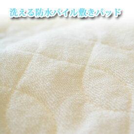 洗える 防水パイル 敷きパッド パッドシーツ ワイドキング 200×205cm ズレ防止ゴム付