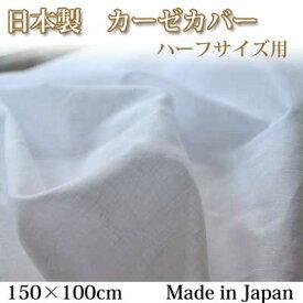 日本製 やさしい肌触りガーゼカバー150×100cm ハーフサイズ ハーフケットカバー【RCP】