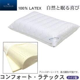 ドイツ製 billerbeck 100%LATEX 自然と眠る喜び コンフォート・ラテックス ピロー 枕 【RCP】