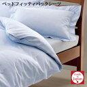 日本製 西川リビング 24+ トゥエンティーフォープラス ベッドフィッティパックシーツ ボックスシーツ TFP-00 セミダ…