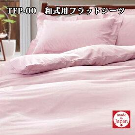 日本製 西川リビング 24+ トゥエンティーフォープラス フラットシーツ(和式用S) TFP-00 シングル 150×250cm【RCP】