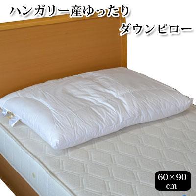 ビッグサイズ ハンガリー産ダウン リラックス ピロー 枕 60×90cm ピロケース付き【6ss】