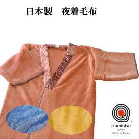 日本製 夜着毛布 かいまきの毛布 140cm×200cm やわらか新合繊 ブルー ベージュ ピンク 手洗いOK 【12ss】