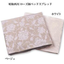 日本製 ベッドスプレッド ローズ柄 昭和西川 ジャガード織り セミダブル 200×260cm ベージュ ホワイト