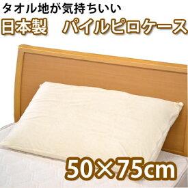日本製 パイル ピローケース 枕カバー 50×75cm 当店オリジナル【RCP】