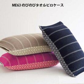 西川リビング のびのびタオルピローケース ME63 枕カバー 約34×64cm ピンク ネイビー ベージュ Ag抗菌加工【RCP】