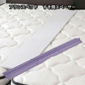 フランスベッド マットレスのすきまにぴったりフィット すきまスぺーサー 【RCP】