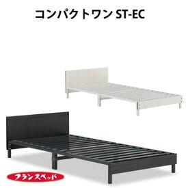フランスベッド コンパクトワン スチール製 ベッドフレーム シングル  ST-EC
