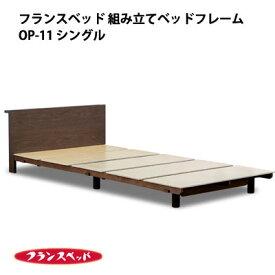 フランスベッド 組み立て ベッドフレーム シングル OP-11 コンパクトワン