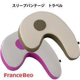 フランスベッド 横向き寝枕 スリープバンテージ トラベル 携帯用専用袋付き